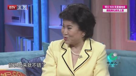 王岩现场展示评书选段 刘兰芳面露激动 坦言首次听儿子说评书