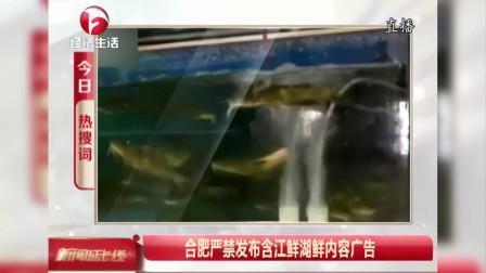 合肥严禁发布含江鲜湖鲜内容广告