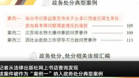 纪委学习政务处分法
