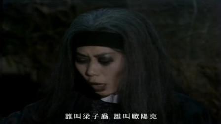射雕英雄传 黄蓉郭靖被梁子翁追杀 躲进山洞竟遇见了梅超风