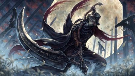 《血源:老猎人》一周目全屠杀剧情解说