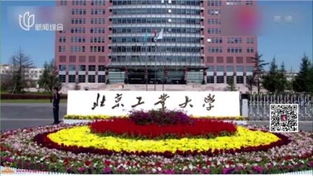 视频|京纪委监委通报 郭文思减刑案 有关人员涉嫌职务犯罪调查