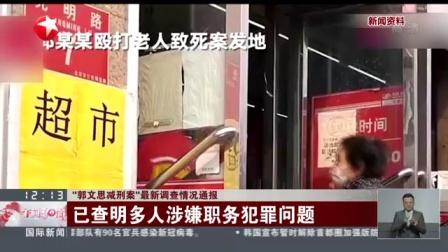 视频| 郭文思减刑案 最新调查情况通报: 已查明多人涉嫌职务犯罪问题