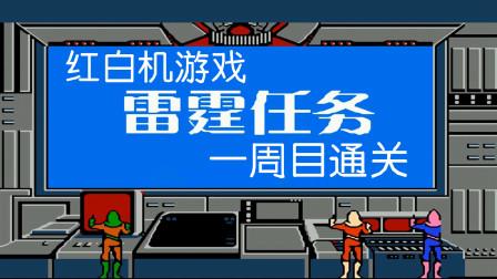 FC红白机大作品系列(4)