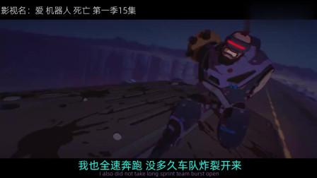 一部欧美机战动画电影 人机合体无限命 抢夺资源有盲点