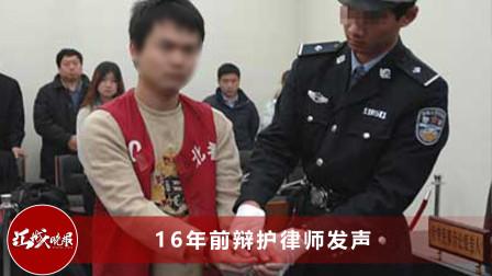 起底郭文思减刑案 16年前辩护律师现身 曝光首次减刑主要原因