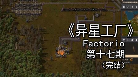 《异星工厂》