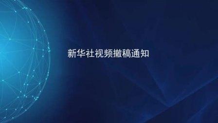 中纪委发文 点名茅台五粮液节前涨价