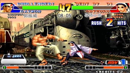 拳皇98 开枪赛小孩大比分落后 所有人都以为大势已去 结局亮了