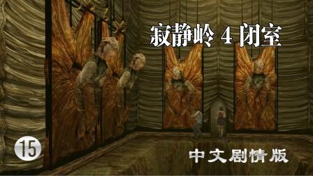 【寂静岭4闭室:中文剧情版】小握娱乐解说