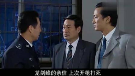 公安局长 公安局长从罪犯嘴里知道了内奸 省纪委下令马上拘留