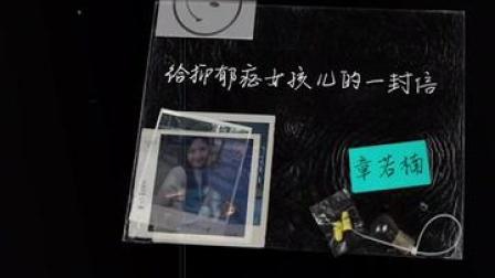章若楠 写给抑郁症女孩们的一封信 你用笑容掩盖着悲伤 大家都信了 电影如果声音不记得