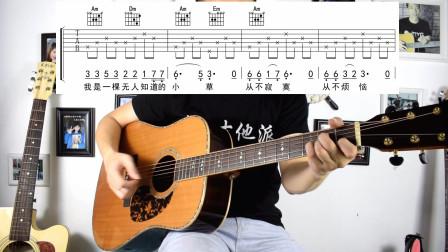 《吉他轻松入门二十课》 (全课视频)