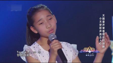 出彩中国人 大凉山孤儿尽显天籁童声 这声音堪比清泉水 绝了
