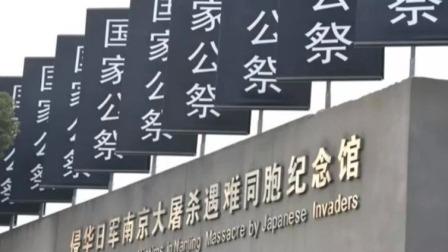 南京大屠杀死难者国家公祭仪式今日举行 说天下 20201213 高清版