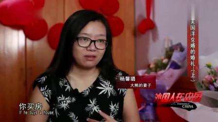 老外在中国 美国洋女婿娶媳妇 彩礼钱六千六都不想出 丈母娘怒了