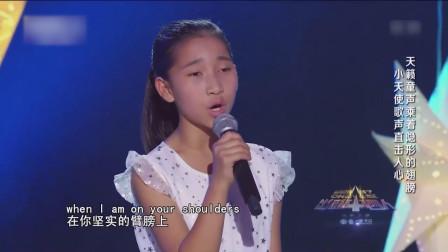 出彩中国人 大凉山的天籁童声 一遍听不够 被天使吻过的嗓音