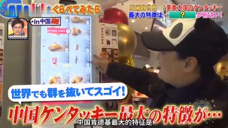日本嘉宾感叹中国肯德基品种多达之最 自助购买手机支付太便利