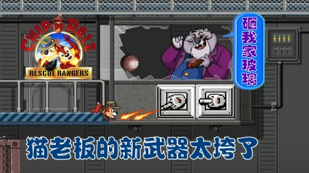 【FC松鼠大战:HD重制版】小握娱乐解说