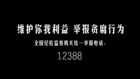 全国纪检监察机关统一举报电话:12388公益广告