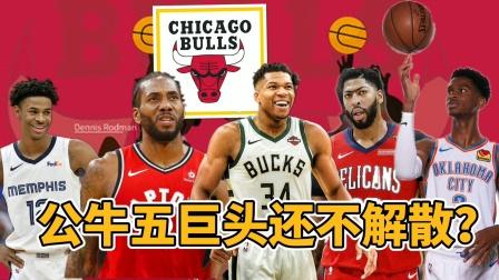 NBA2K21王朝模式:30支球队交易全攻略!