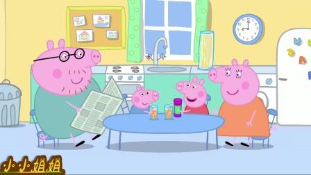 小猪佩奇 佩奇和乔治玩泡泡 全家人幸福的一天
