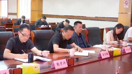 市委理论学习中心组召开第五次学习扩大会议