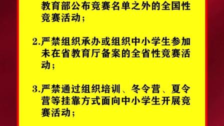 十严禁 河南对中小学生竞赛活动出重拳