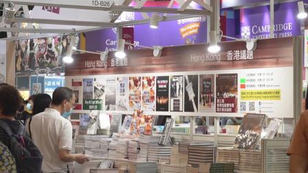 香港书展十本书籍被举报 内容涉嫌违反香港国安法