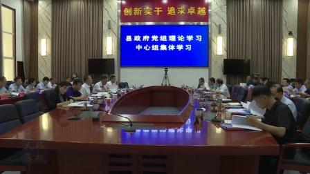 县政府党组理论学习中心组举行集体学习