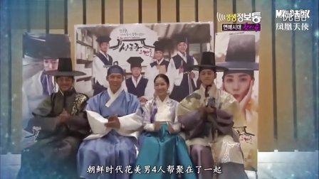100817 KBS2 NEWS成均馆绯闻发表会[韩语中字]