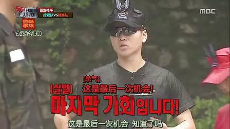 130811 MBC 真正的男人E18 张赫,金秀路,朴炯植等[韩语中字]