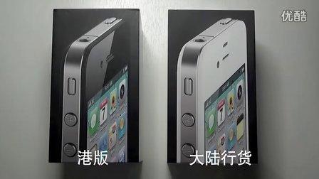 白色国行iPhone 4中文对比简述视频
