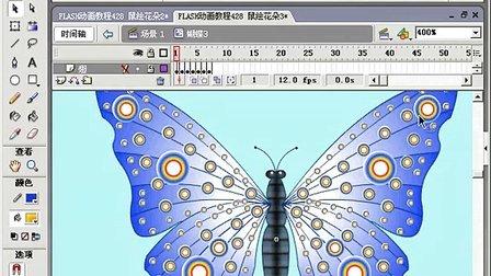 FLASH动画教程431 鼠绘蝴蝶