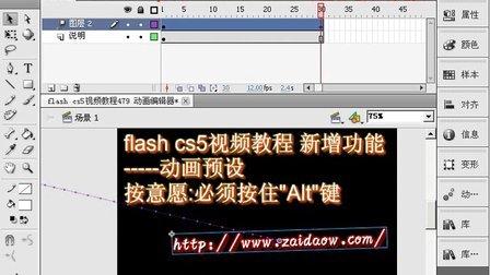 flash cs5视频教程480 动画预设功能