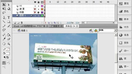 flash cs5视频教程546 户外广告2