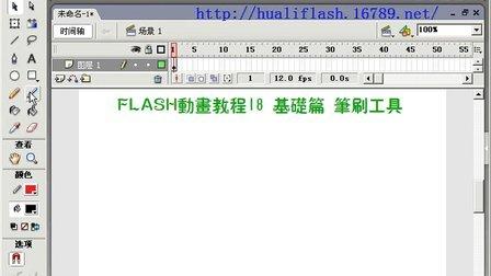 FLASH动画教程19 基础篇 刷子工具