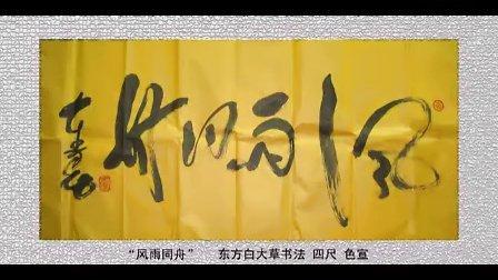 新老交接 风雨同舟 陕西民革十一大闭幕(东方白大草书画社新闻)