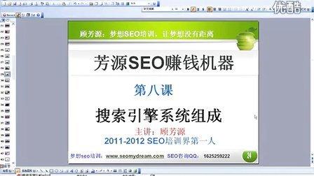 第8课:搜索引擎系统组成