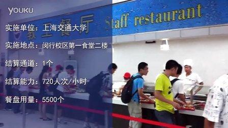 上海交通大学智能餐盘 智盘-自选餐厅快速结算系统应用场景(智能餐盘系统)