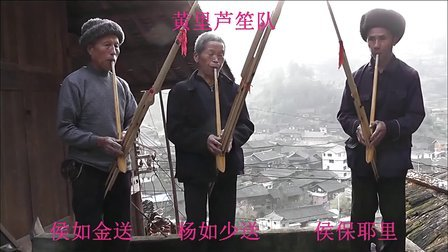 贵州省雷山县黄里芦笙队