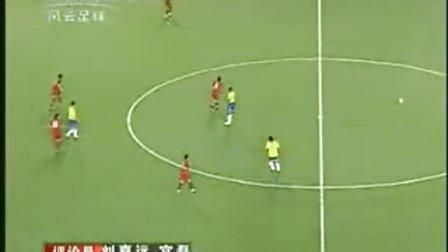 【直播吧论坛】20081120 友谊赛 巴西VS葡萄牙 上半场 风云足球
