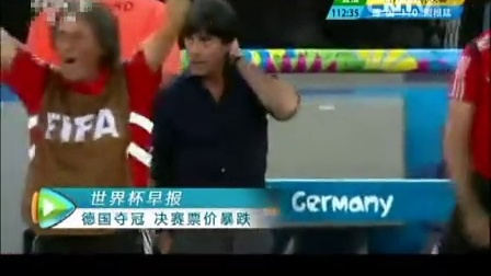 2014世界杯足球直播德国夺冠 决赛票价暴跌