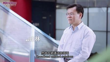【盟创科技】中天电视「台湾新视野」专访盟创科技