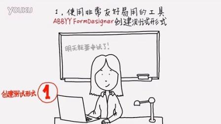 ABBYY智能教育解决方案:帮助教授