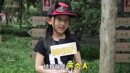 土豆神街访:第64期 中国孩子怎么看待同性婚姻
