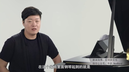 劉卓《最遠的距離》鋼琴演奏技巧