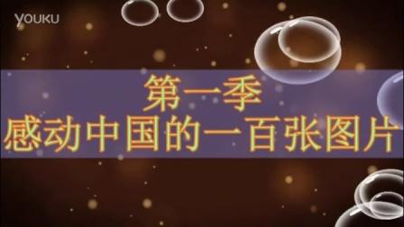第一季-感动中国抨击人性的一百张震撼心灵的图片-心灵鸡汤-宇文痞子