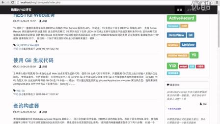 旧版魏曦教你学Yii2.0(第10/10段) 4.2 完善前台