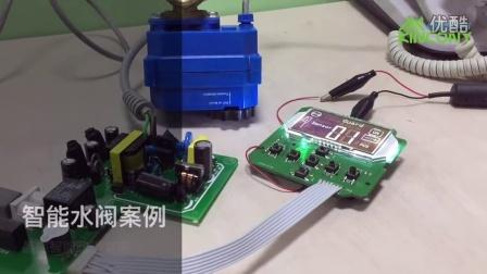 智能安防设备之可自动开合的智能化水阀改造案例 - 杭州晶控电子物联网改造案例